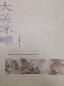 周扬波画册图书画集当代中国画名家小品画学术研究展作品集