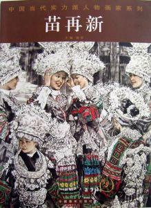 苗再新画册图书画集中国当代实力派人物画家--苗再新