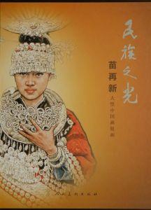 苗再新画册图书画集民族之光-苗再新大型中国画组画