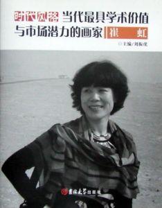 崔虹画册图书画集时代风格
