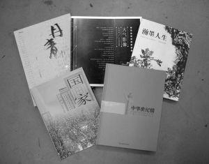 优乐娱乐官网画册图书画集中华世纪情