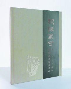 陈辉画册图书画集陈辉写生作品集