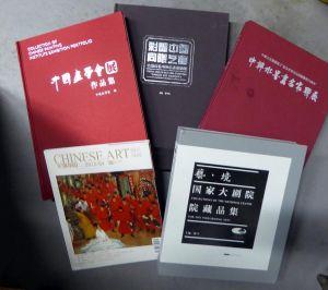 陈辉画册图书画集中国画学会展