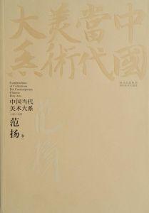 中国当代美术大系-范扬卷