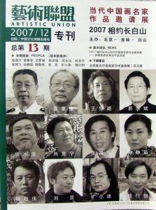 韩敬伟画册图书画集艺术联盟