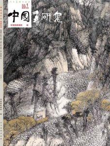 中国画研究
