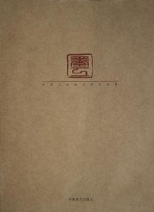 中国山水画名家作品展