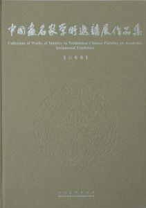中国画名家学术邀请展作品集