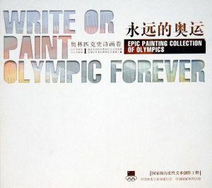 永远的奥运