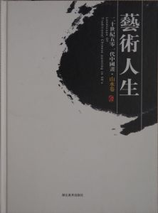 韩敬伟画册图书画集艺术人生