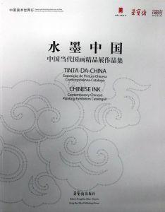 韩敬伟画册图书画集水墨中国