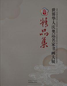 世界华人庆奥运名家书画大展