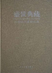 韩敬伟画册图书画集盛世典藏