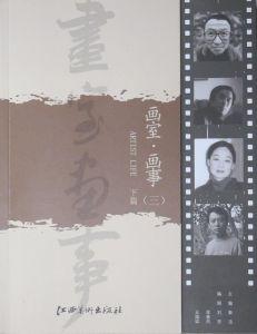 韩敬伟画册图书画集画室画事