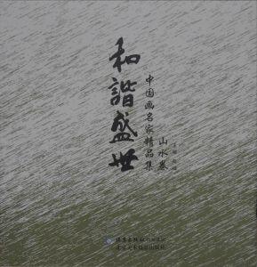 韩敬伟画册图书画集和谐盛世