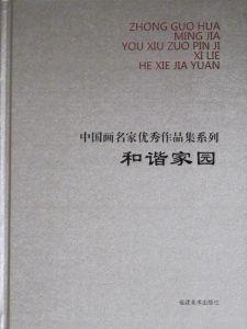 韩敬伟画册图书画集和谐家园