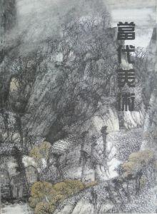 韩敬伟画册图书画集当代美术