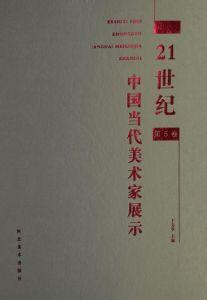 21世纪中国当代美术家展示
