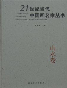 21世纪当代中国画名家丛书