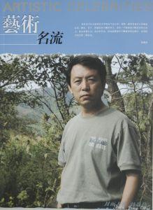 韩敬伟画册图书画集艺术名流