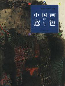 中国画的义与色