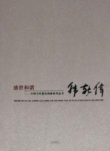 盛世和谐--中国当代著名画家系列丛书