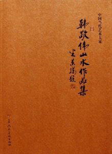 中国当代艺术大家--韩敬伟山水作品集