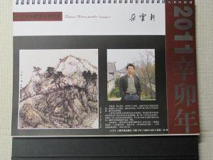 2011朵云轩出版年历