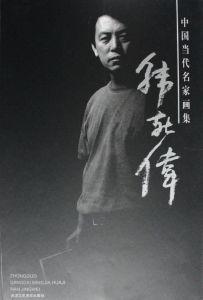 中国当代名家画集--韩敬伟