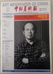 周逢俊画册图书画集中国美术报