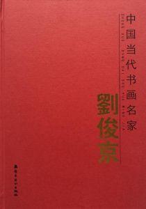 中国当代书画名家