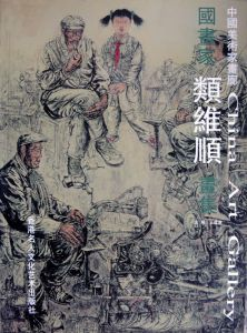类维顺画册图书画集中国美术家画廊国画家类维顺