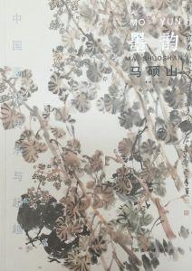 马硕山画册图书画集墨韵 中国画的传承与超越