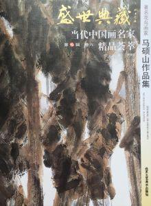 马硕山画册图书画集盛世典藏 当代中国画名家精品荟萃