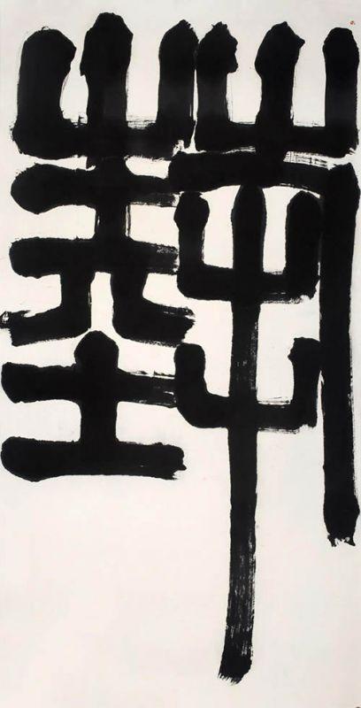 王赫赫书法作品  200cmx100cm