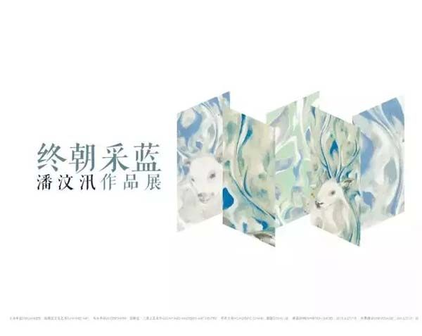 信雅达三清上艺术中心将于2015年6月27日推出艺术家潘汶汛个展「终朝采蓝」,呈现潘汶汛近两年的创作面貌,展览持续至7月8日。展出作品包括采蓝、采绿、灵隐、绿狮、采薇予鹿、孩童肖像等系列之作,既有与敦煌艺术相关的古典意味,复古的表象之下又融入个体的独特个性,透出当代人的精神气质。展览主题终朝采蓝缘于《诗经小雅采绿》之终朝采蓝,不盈一襜。古代用蓝草染色,蓼蓝是含靛蓝较多的一种植物,采后随发新叶。潘汶汛认为绘画正如采撷,有一个自然生发的过程。而潘汶汛的水墨画,淡墨勾染、青绿敷彩,也像蓼蓝般谦和素雅