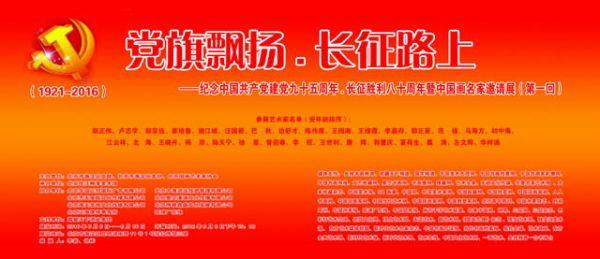 党旗飘扬.长征路上——纪念建党95周年.长征胜利80周年/中国画名家作品邀请展(第一回)
