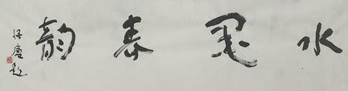 水墨春韵——演旭,王小军,卢化钢,南方国画精品展