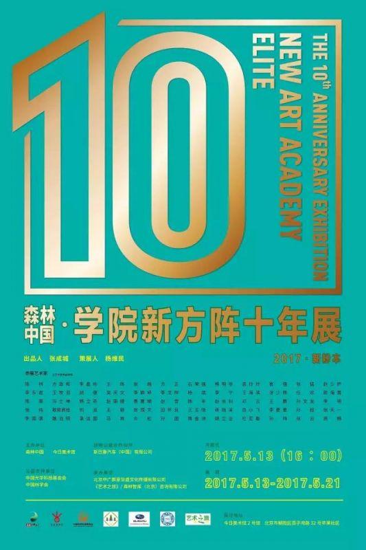 森林中国·学院新方阵十年展·2017新粉本