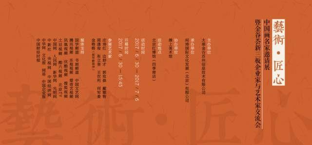 藝術•匠心——中国画名家邀请展暨金谷荟新三板企业家与艺术家交流会