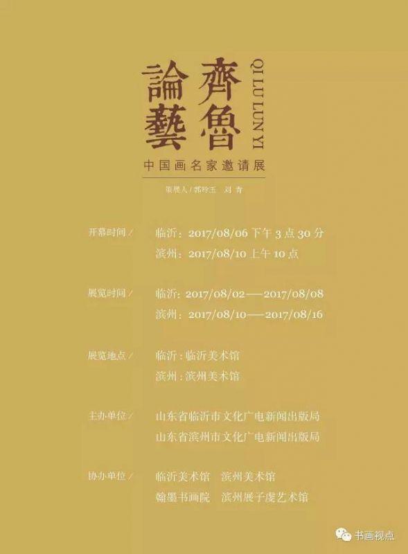 『齐鲁论艺』——中国画名家邀请展(临沂、滨州巡展)