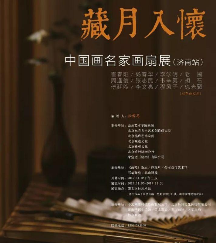 藏月入怀  中国画名家画扇展  (济南站)