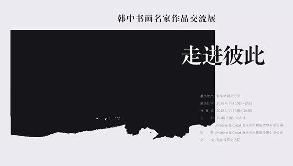 """韩中书画名家作品交流展 """"走进彼此"""""""