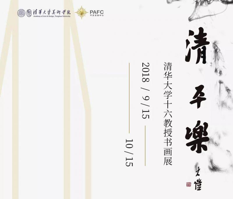 清平乐——清华大学十六教授书画展