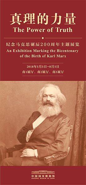 真理的力量---纪念马克思诞辰200周年主题展览