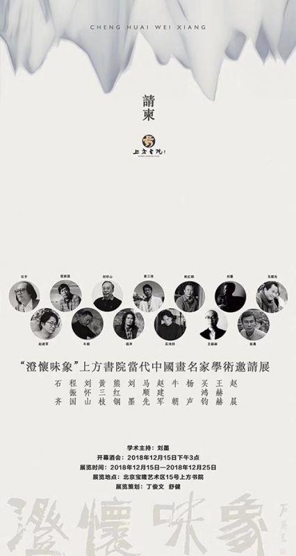 澄怀味象 / 上方书院当代中国画名家学术邀请展