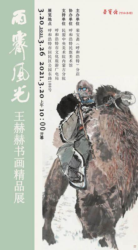 雨霁风光——王赫赫书画精品展