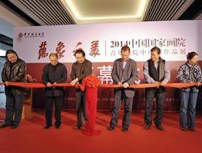 万象之美·中国国家画院青年画院中国画作品展开幕