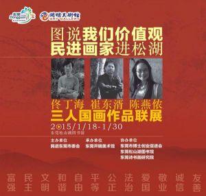 图说我们价值观 民进画家进松湖-佟丁海、崔东湑、陈燕侬三人国画作品联展