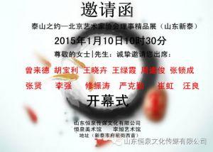 泰山之约——北京国画艺术家协会理事精品展